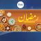 رمضان پکوان: غذا کا خاص خیال رکھیں اور یہ کھائیں۔۔