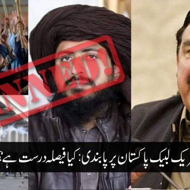 تحریک لبیک پاکستان پر پابندی کیا درست فیصلہ ہوگا؟