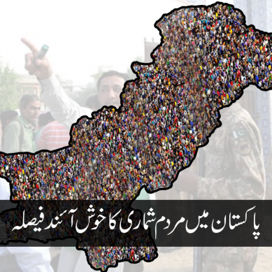 پاکستان میں مردم شماری کا خوش آئند فیصلہ