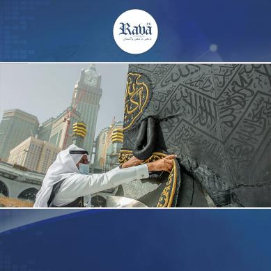 رمضان المبارک کا استقبال ،غلاف کعبہ کی صفائی