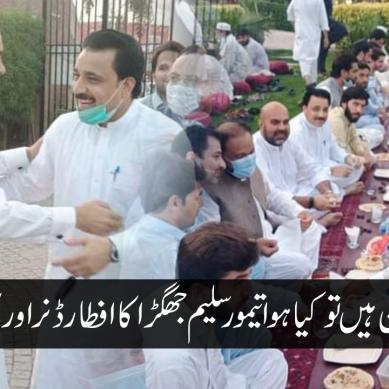 وبا کے دن ہیں تو کیا ہوا وفاقی وزیر صحت تیمور سلیم جھگڑا کا افطار ڈنر