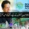 روشن ڈیجٹل اکاؤنٹ پاکستان کے لیے روشنی کی امید حجم ایک ارب ڈالر
