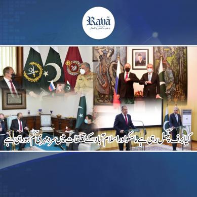 کیا برف پگھل رہی ہے ماسکو اور اسلام آباد کے تعلقات میں پیش رفت