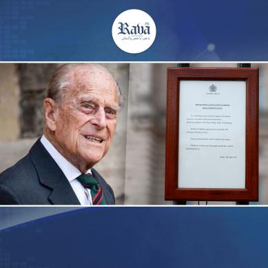 ملکہ برطانیہ کے خاوند شہزادہ فلپ انتقال کرگئے