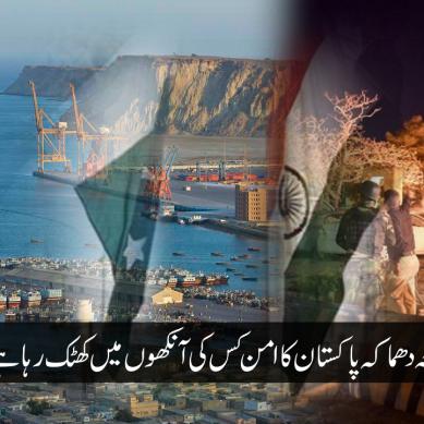 کوئٹہ میں دھماکہ پاکستان کا امن کس کی آنکھوں میں کھٹک رہا ہے؟؟