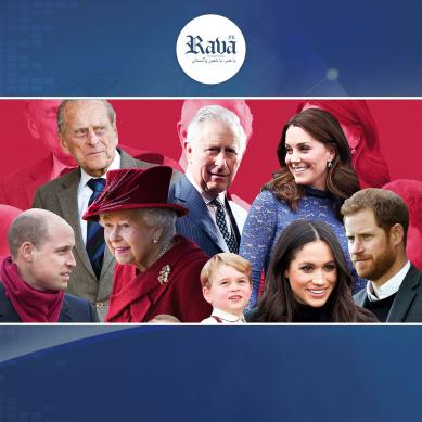 برطانوی شاہی خاندان میں چھپے حیران کن راز