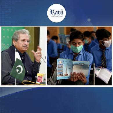 تمام تعلیمی ادارے عیدالفطر تک بند ؟؟ شفقت محمود کا اہم فیصلہ