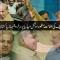 شہباز شریف کی ضمانت منظور: سوشل میڈیا پر سرخرو شہباز پاکستان کا ٹرینڈ