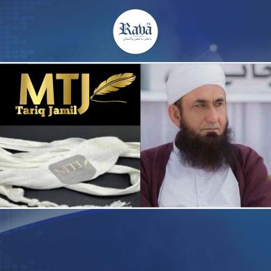 مولانا طارق جمیل کے برانڈ ایم ٹی جے پر تنقید اور جالی افواہوں کی اصل حقیقت۔۔
