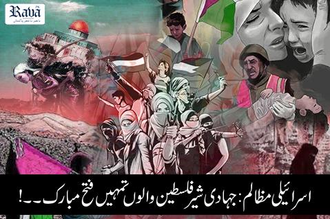 اسرائیلی مظام: جہادی شیر فلسطین والوں تمہیں فتح مبارک ۔۔
