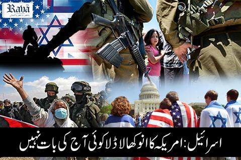 اسرائیل امریکہ کا انوکھا لاڈلا کوئی آج کی بات نہیں