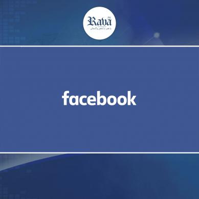 کیا فیس بک اسرائیلی بیانیے کو فروغ دے رہا ہے؟