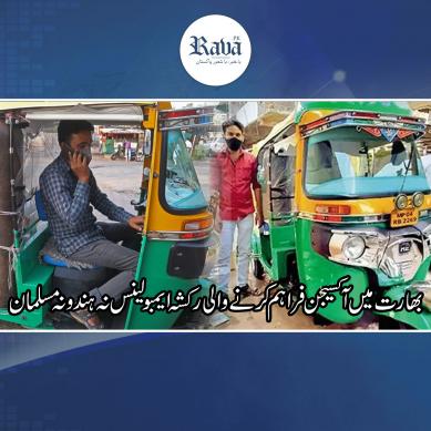 بھارت میں آکسیجن فراہم کرنے والی رکشہ ایمبولینس نہ ہندو نہ مسلمان