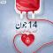 خون دینے کا عالمی دن ۔۔