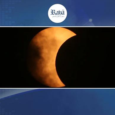 سال کا پہلا سورج گرہن کب اور کہاں دیکھا جائے گا؟؟