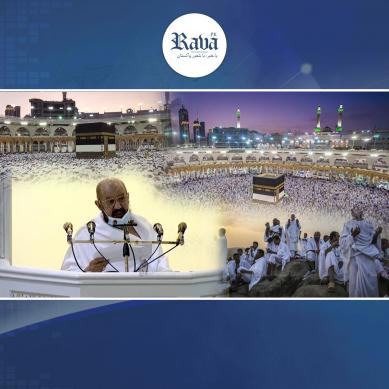 بڑی خبر: خطبہ حج کا ترجمہ اردو سمیت 10 زبانوں میں نشر ہوگا ۔۔