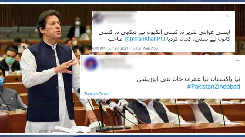 PM Imran 808x454
