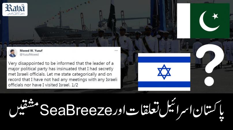 پاکستان اسرائیل تعلقات اور سی بریز مشقیں