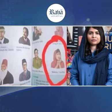 میجرعزیز بھٹی شہید کے ساتھ ملالہ کی تصویر،پنجاب ٹیکسٹ بک نے ایکشن لے لیا