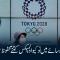 کورونا کے سائے میں  ٹوکیو اولمپکس آخر کتنے محفوظ