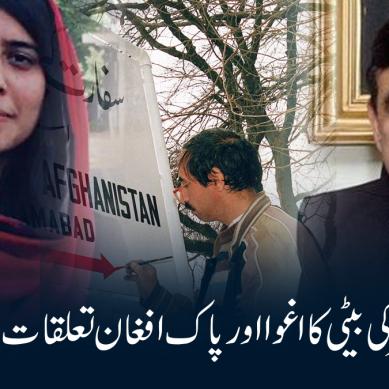 افغان سفیر کی بیٹی کا اغوا اور پاک افغان تعلقات میں کشیدگی