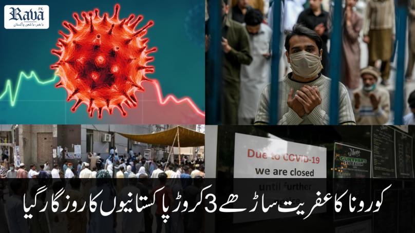 کورونا کا عفریت ساڑھے 3 کروڑ پاکستانیوں کا روزگار نگل گیا