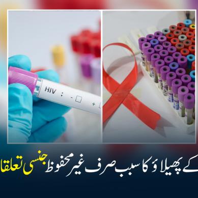 HIV AIDS RAVASPECIAL1 389x389