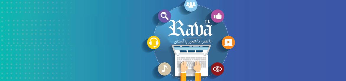 rava homepage