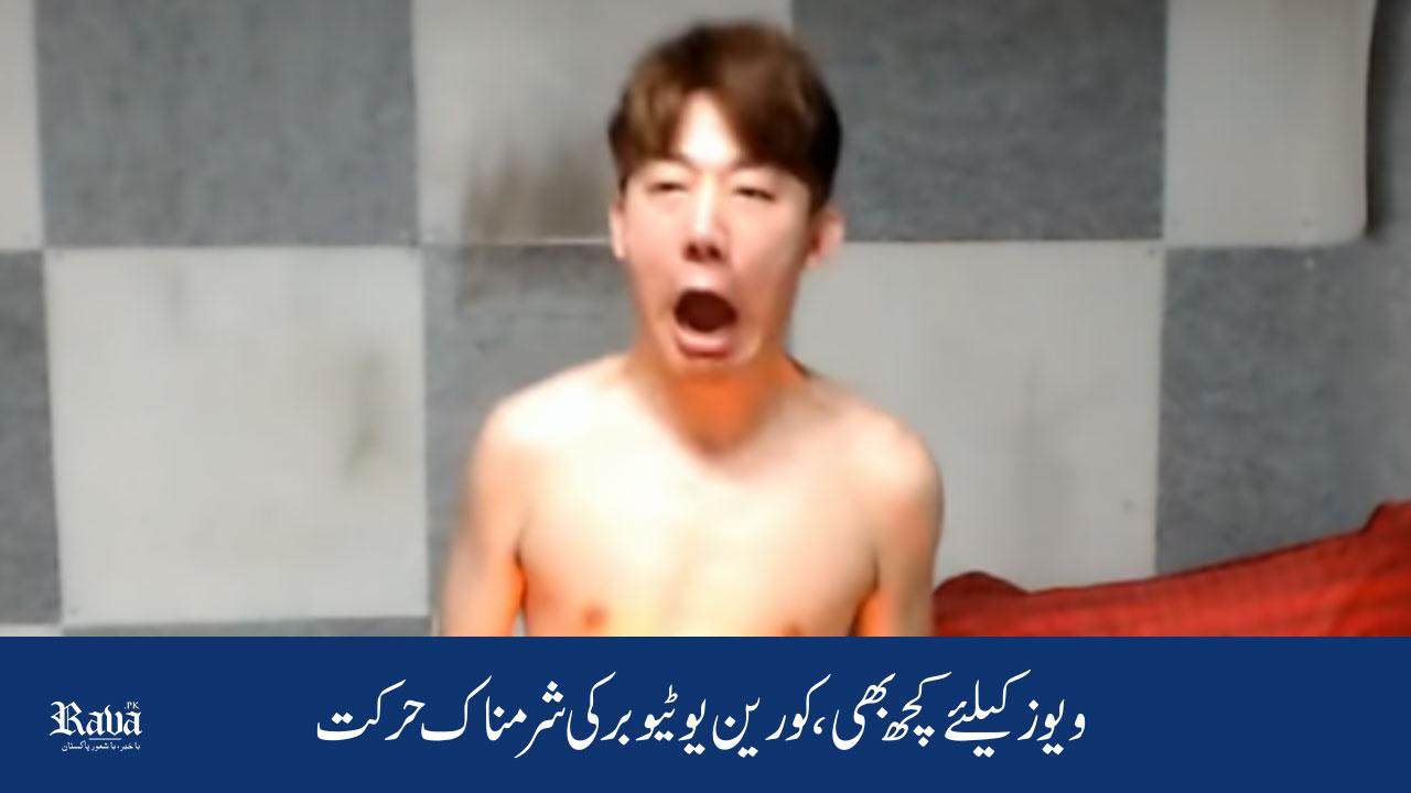 koreanyoutuber