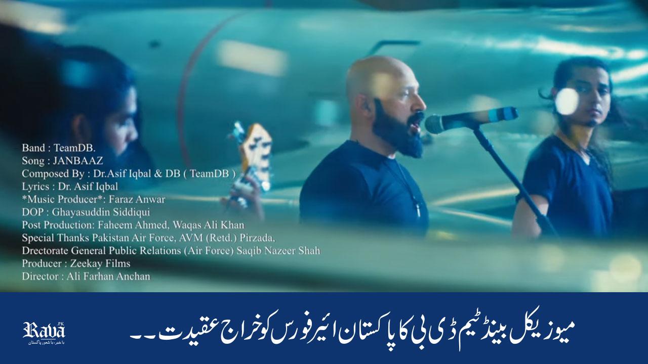 pakistanairforce2