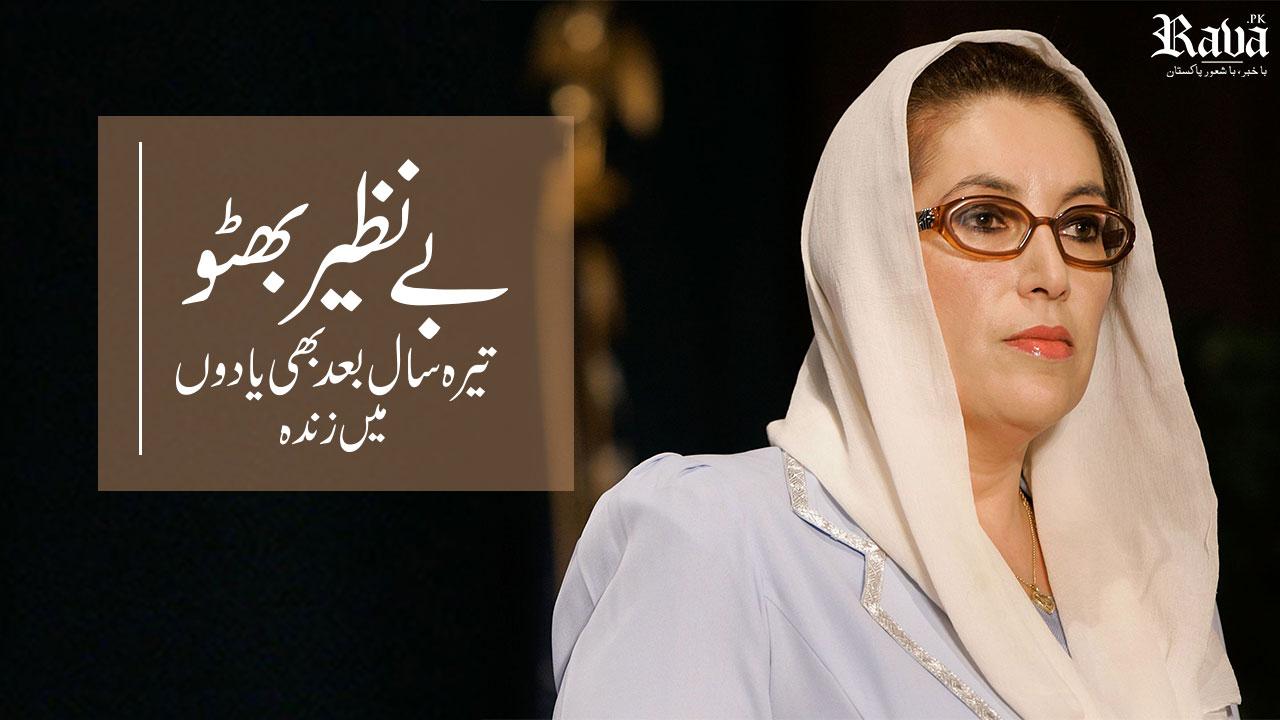 benazir bhutto fb