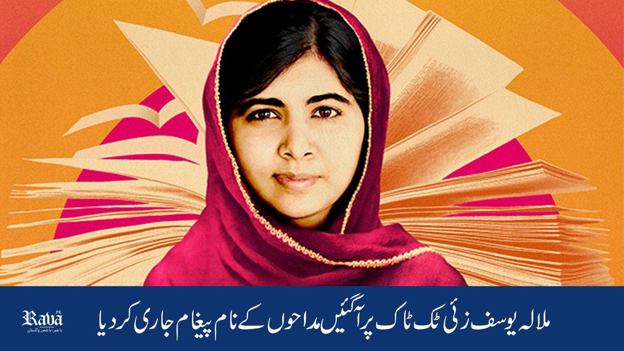 Malala Yousafzai joins TikTok to answer fan questionsVideo