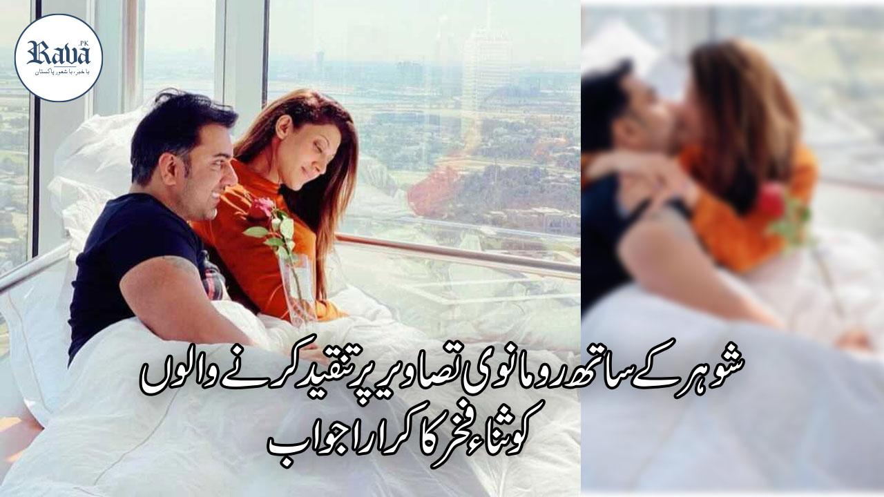 sanafakhar pics