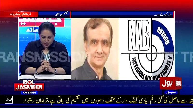Jasmine Manzoor EXPOSED the owners of Express Media Group Lakhani Brothers