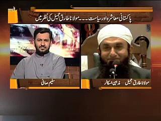 Maulana Tariq Jameel describes Imran severeness of false allegation