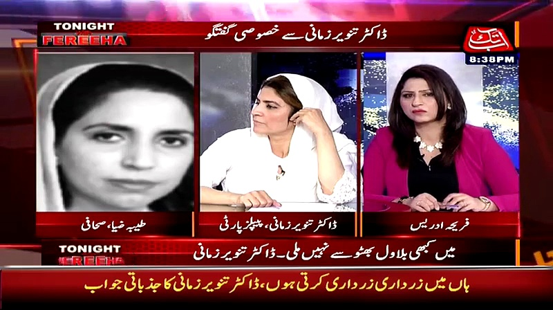 Watch what Tayyaba Zia says about Zardari