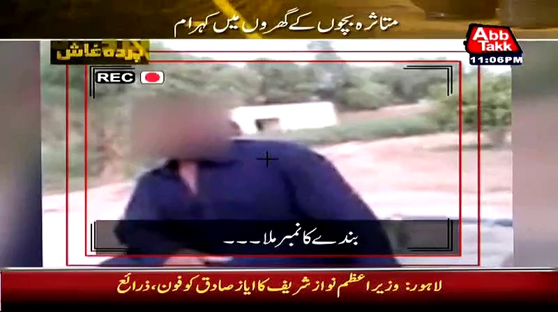 Another video of Kasur Scandal leaked