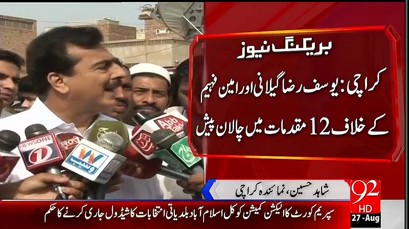 Anti-Corruption Court issues arrest warrant of PPP leaders Gilani, Amin Fahim