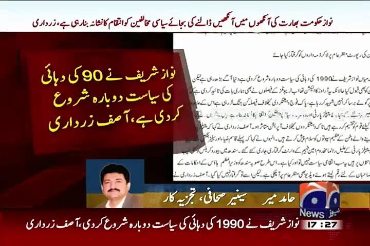 Asif Zardari start exploiting weak points of PML-N