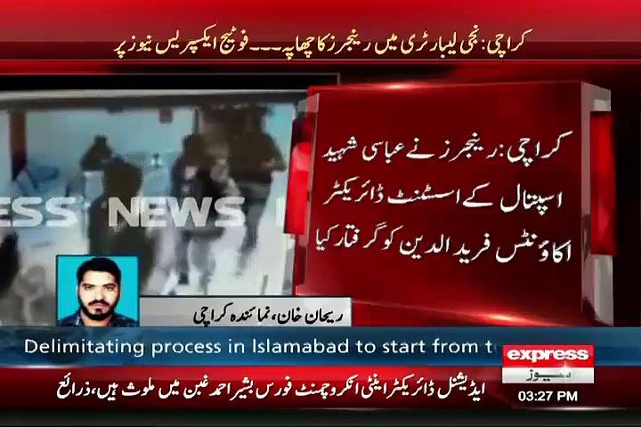 CCTV Footage of Rangers Raid at Abbasi Shaheed Hospital