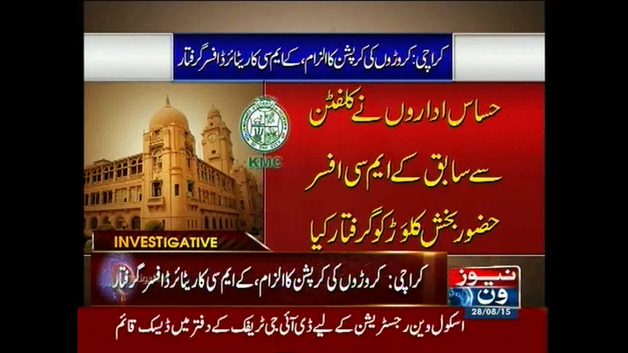 KMC's retired officer arrested in Karachi