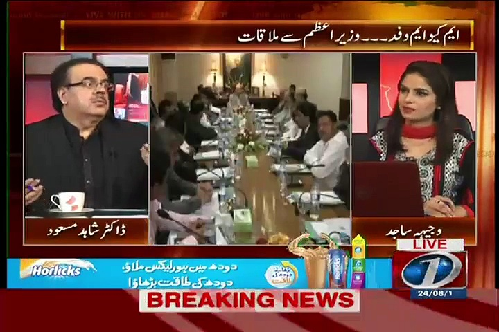 Live with Dr. Shahid Masood -August 24
