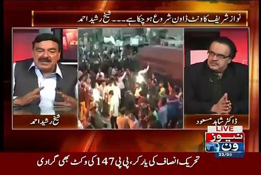 Live with Shahid Masood – August 22