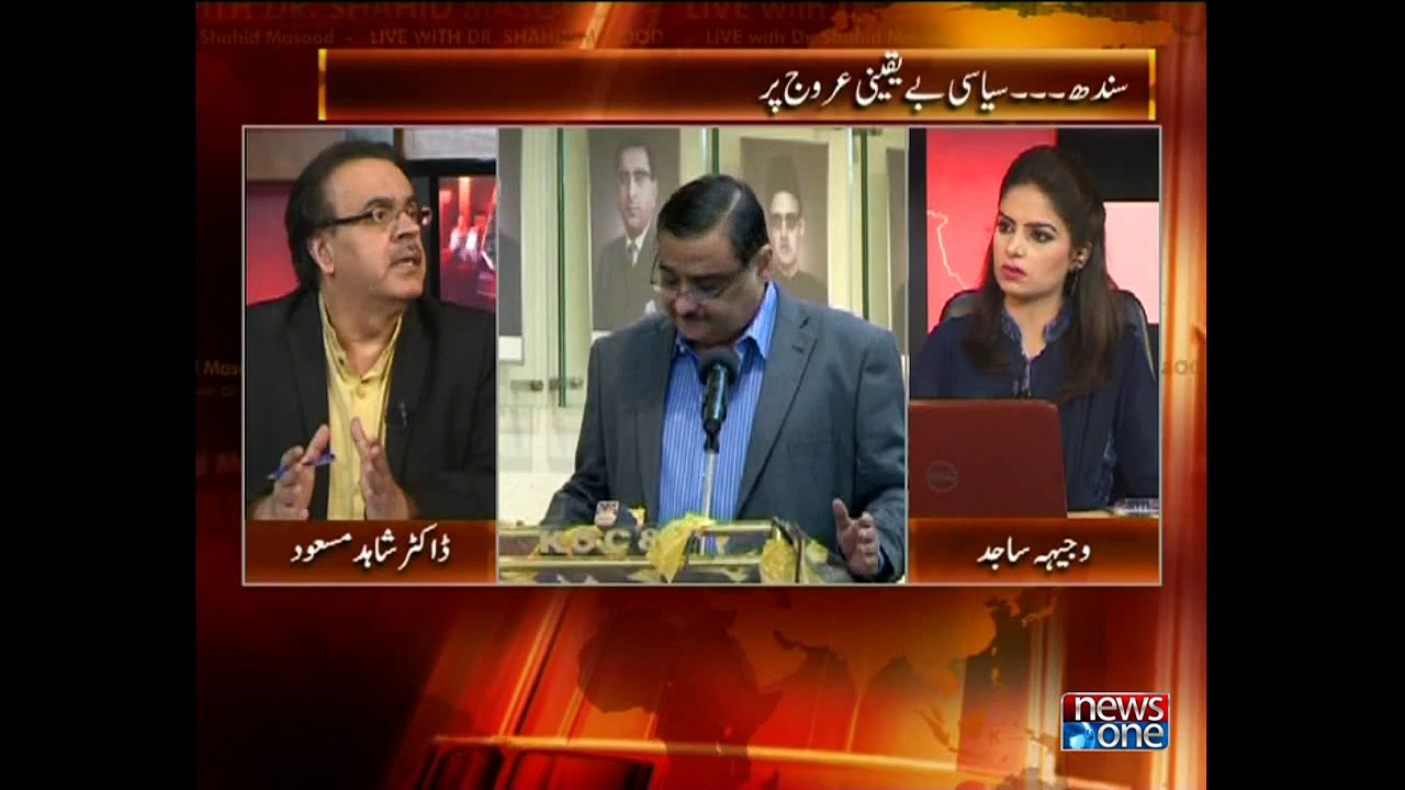 Live with Shahid Masood – August 30