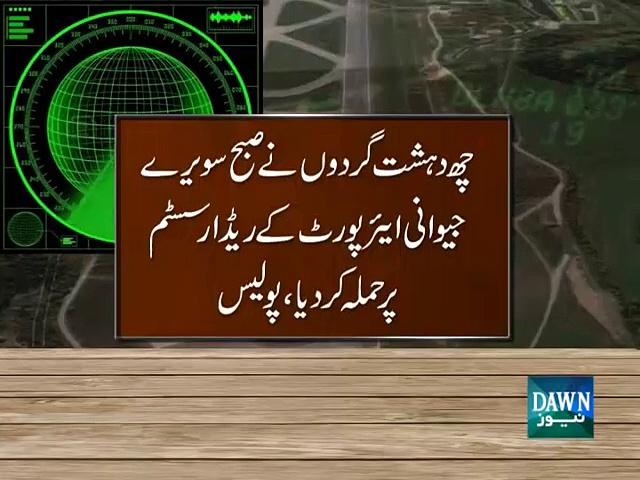 Militants attack Jiwani airport in Balochistan, one killed