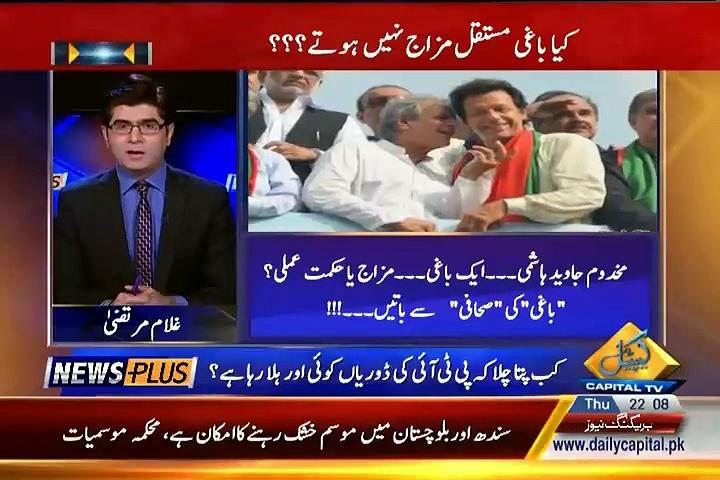 News Plus On Capital TV – August 27