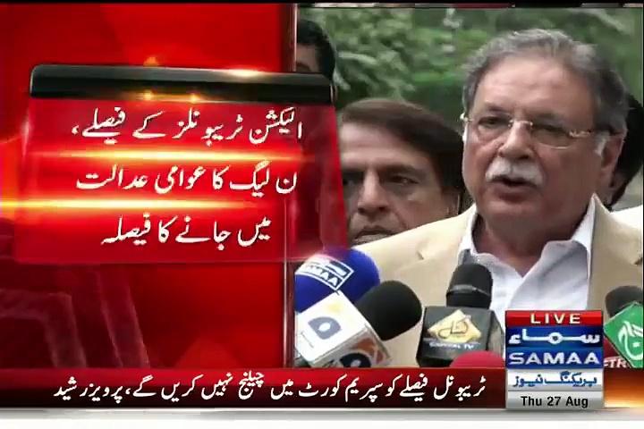 Pervez Rasheed talks to media about NA-122, 125 & 154