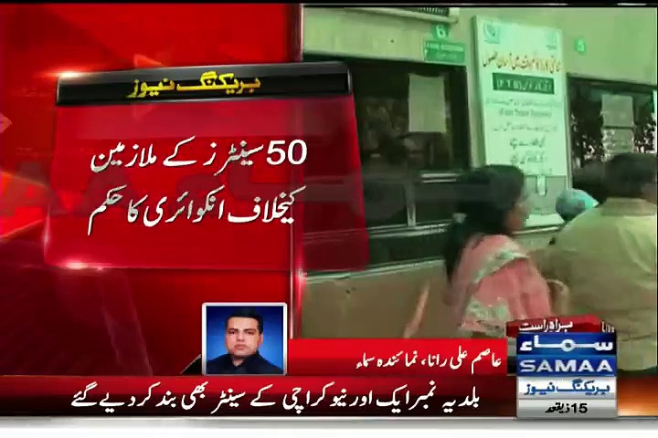 Three NADRA offices in Karachi closed for corruption