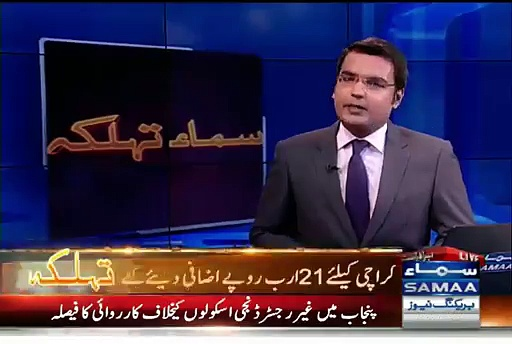 Mega corruption of Sindh government exposed