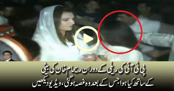 Chaos at arrival of Reham Khan and her daughter during Lahore Rally
